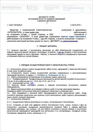 Договор на обонентское обслуживание огтехники в офисе